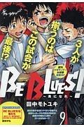 『BE BLUES!~青になれ~ 運命の中学ラストゲーム編』田中モトユキ