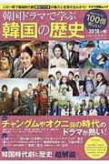 韓国ドラマで学ぶ韓国の歴史 2018