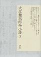 大江健三郎全小説(3)