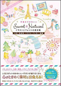 Sweet & Natural 手描きでかわいい イラストとフォントの素材集