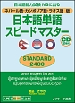 日本語単語スピードマスター STANDARD2400<ネパール語・カンボジア語・ラオス語版> CD2枚付 日本語能力試験N3に出る