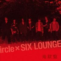 ircle/SIX LOUNGE『地獄盤』
