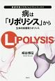 病は「リポリシス」から 生体内核爆発リポリシス 健康常識パラダイムシフトシリーズ2