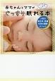赤ちゃんとママがぐっすり眠れる本