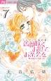 薔薇咲くお庭-ローズガーデン-でお茶会を メロディの事件簿11 (7)