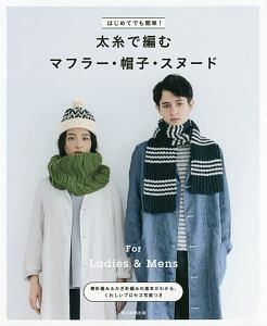 はじめてでも簡単!太糸で編むマフラー・帽子・スヌード