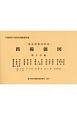 東京国税局管内 財産評価基準書・路線価図 平成29年分 第3分冊