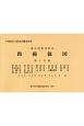 東京国税局管内 財産評価基準書・路線価図 平成29年分 第4分冊