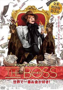 クリステン・ベル『ザ・ボス 世界で一番お金が好き!』