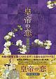 皇帝の恋 寂寞の庭に春暮れて DVD-BOX1