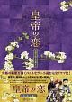皇帝の恋 寂寞の庭に春暮れて DVD-BOX2