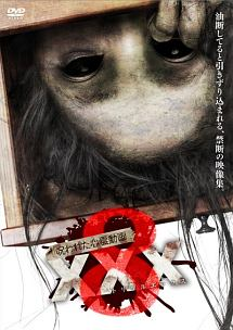 呪われた心霊動画 XXX(トリプルエックス) 8