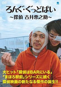 ろんぐ・ぐっどばい ~探偵 古井栗之助~