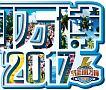 氣志團万博2017 ~房総与太郎爆音マシマシ、ロックンロールチョモランマ~