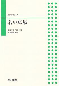 『混声合唱ピース 若い広場』桑田佳祐