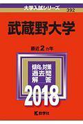 武蔵野大学 2018 大学入試シリーズ392