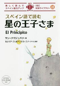 『スペイン語で読む星の王子さま』サン・テグジュペリ