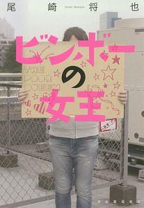 尾崎将也『ビンボーの女王』