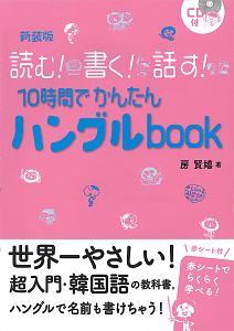 読む!書く!話す!10時間でかんたんハングルbook CD付