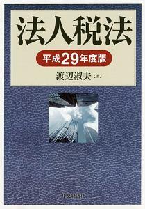 法人税法 平成29年