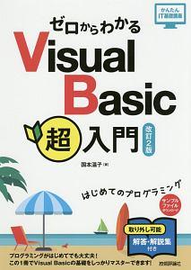 『ゼロからわかる Visual Basic超入門<改訂2版> かんたんIT基礎講座』国本温子
