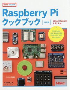 Raspberry Piクックブック<第2版>