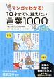 マンガでわかる!10才までに覚えたい言葉1000 レベルアップ編 ●難しい言葉●ことわざ●慣用句●四字熟語●故事成語
