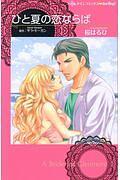 桜はるひ『ひと夏の恋ならば』