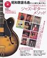 昭和歌謡名曲のコード進行に乗せて学ぶ ジャズ童貞のためのジャズ・ギター・メソッド CD付