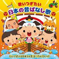 新井里美『歌いつぎたい 日本の昔ばなし歌 5分で聞ける日本5大昔話<読み語りつき>』