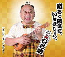 高橋龍也『明るく陽気に、いきましょう。/笑いが、一番。いつまでも!』