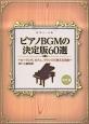 ピアノBGMの決定版60選~ヒーリング、カフェ、ラウンジに使える名曲~<改訂版> 中~上級対応