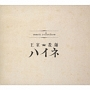 TVアニメ『王室教師ハイネ』ミュージックコレクション