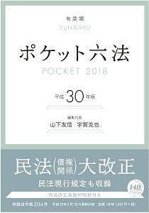 ポケット六法 平成30年