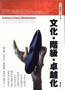 『文化・階級・卓越化』トニー・ベネット