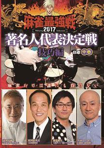 麻雀最強戦2017著名人代表決定戦 技巧編 中巻