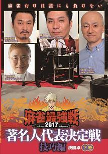 麻雀最強戦2017著名人代表決定戦 技巧編 下巻