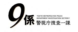 警視庁捜査一課9係 -season12- 2017
