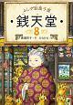 ふしぎ駄菓子屋 銭天堂 (8)