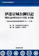 伊達宗城公御日記 明治元辰四月末より六月迄在京阪