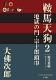 鞍馬天狗 地獄の門・宗十郎頭巾 鶴見俊輔セレクション (2)