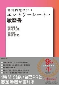 『絶対内定 2019 エントリーシート・履歴書』杉村太郎