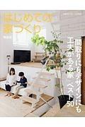 はじめての家づくり<特装版> 「間取りにもデザインにも工夫がある家」ベスト50