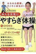 『みるみる健康、そこそこ長生き!みんな元気にやすらぎ体操 DVD付き』テレビ朝日