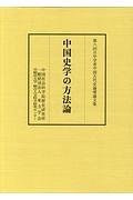 中国史学の方法論