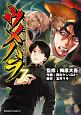 ウメハラ FIGHTING GAMERS! (7)