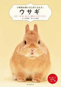 ウサギ 小動物★飼い方上手になれる!