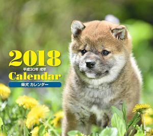 ミニカレンダー 柴犬 2018