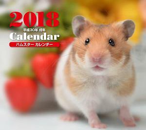 ミニカレンダー ハムスター 2018
