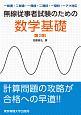 無線従事者試験のための数学基礎<第2版> 一総通・二総通・一陸技・二陸技・一陸特・一アマ対応